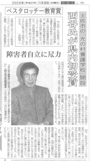 高知新聞報道