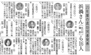 光の村創立者西谷英雄・高知県功労者で受賞