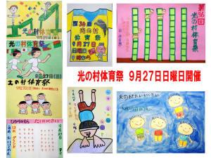 光の村体育祭ポスター