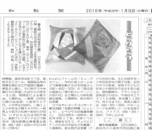 高知新聞掲載